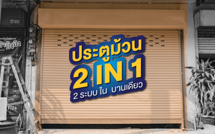 ประตูม้วน 2IN1